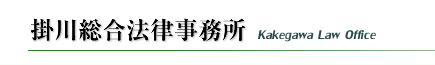 掛川総合法律事務所HOME