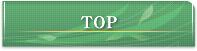 掛川総合法律事務所TOP